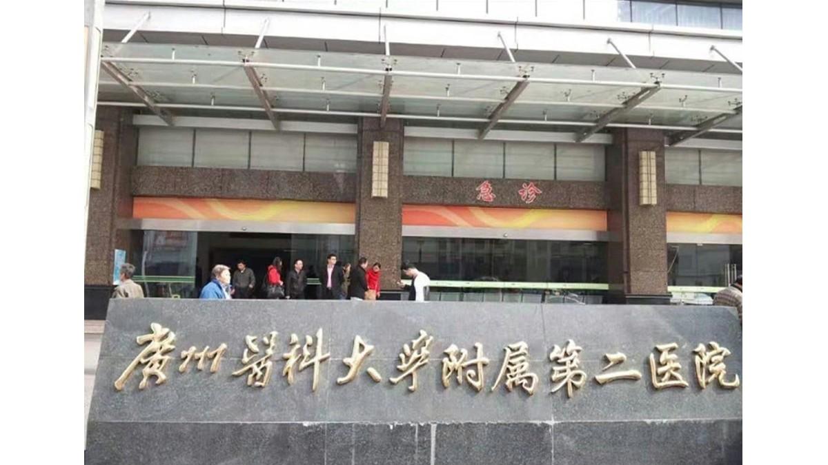 【医院家具定制案例】广州医科大学附属第二医院