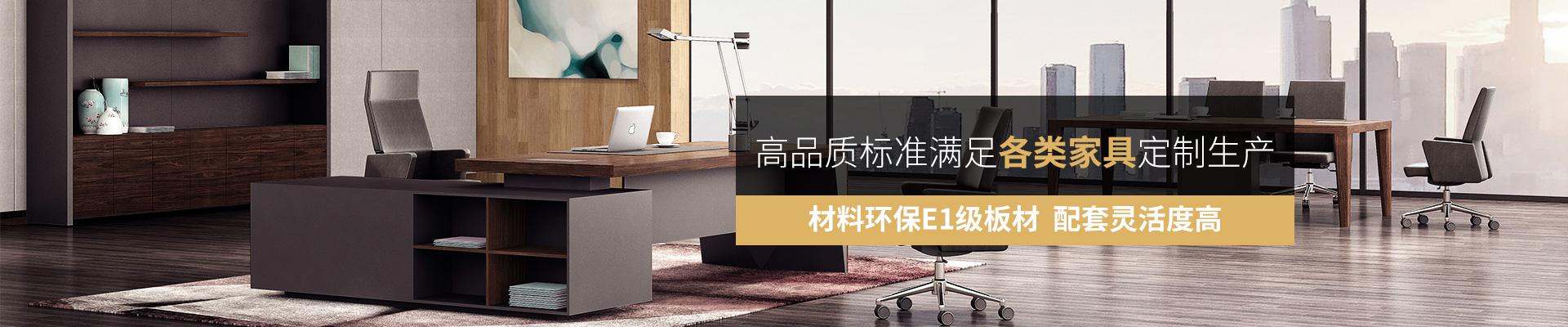 材料环保E1级板材-智兴家具