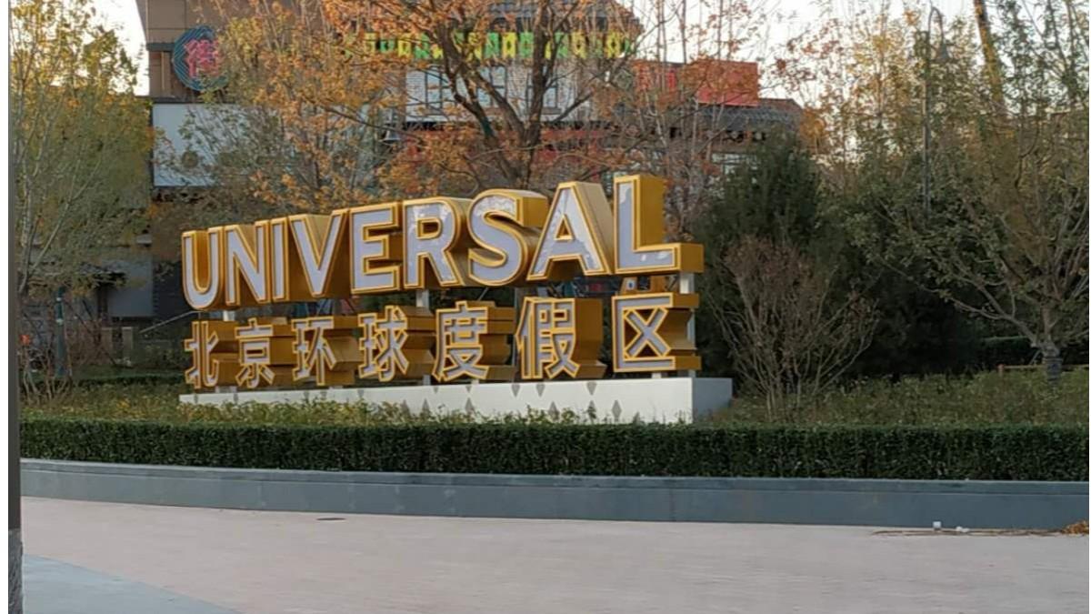 北京环球度假区展示架定制案例  [智兴家具]