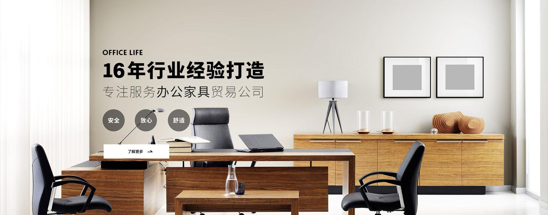 专注服务办公家具贸易公司-广州智兴家具