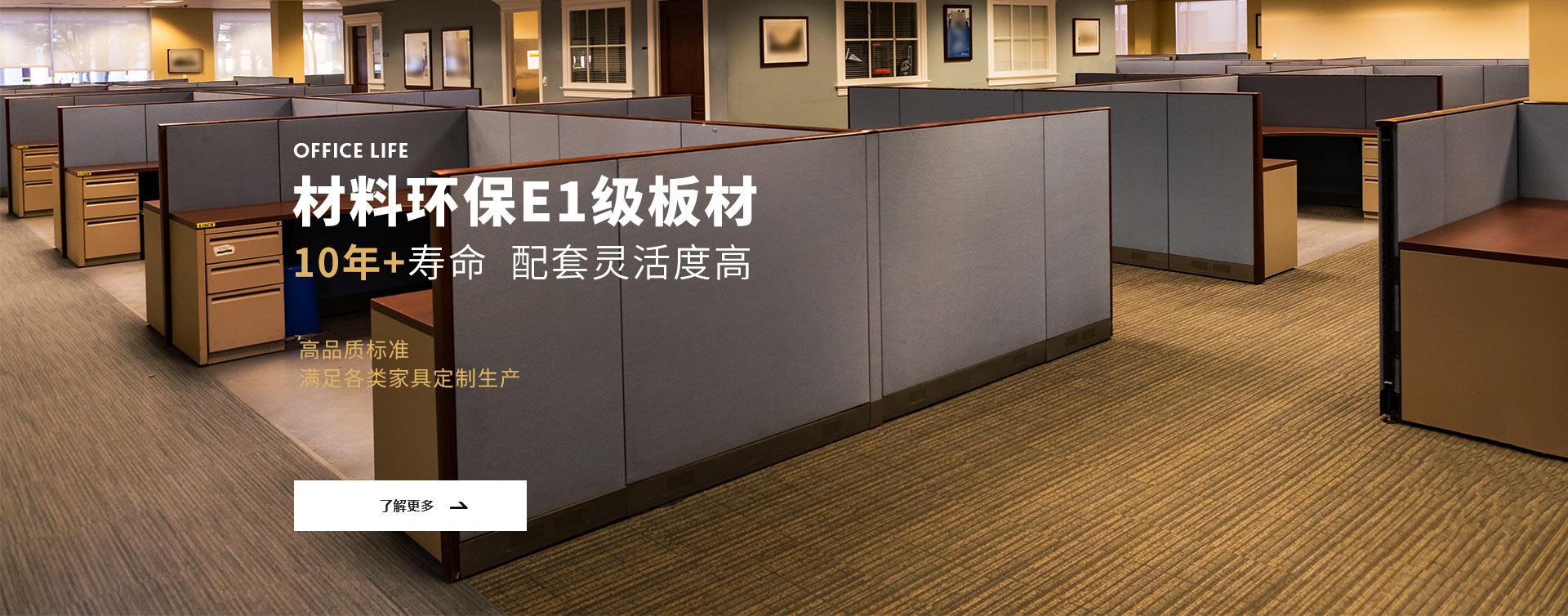 材料环保E1级板材-广州智兴家具